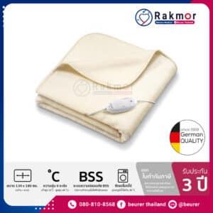ผ้าห่มไฟฟ้า Beurer HD90