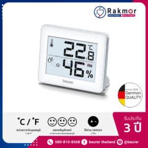 เครื่องวัดอุณหภูมิ/ความชื้น Beurer