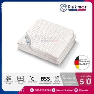 ผ้าปูเตียงไฟฟ้า Beurer UB 100