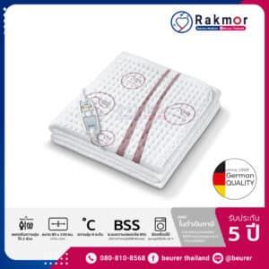 ผ้าปูเตียงไฟฟ้า Beurer UB 90